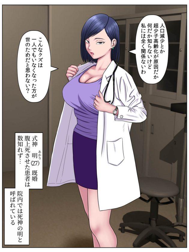 【エロ同人誌】セックスしないと死ぬ病気が流行ってる社会での法律は非モテなおじいちゃんでも助(58)
