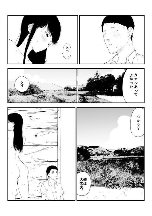 【エロ同人誌】田舎のバス停で巨乳JKにチンコを出せ言われた男の子はそのまま彼女にフェラされち(21)