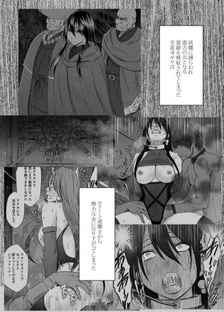 【エロ同人誌】エリート退魔士だった女は自分の力の源を奪われそれを取り戻すためには男とセックスする!【無料 エロ漫画】