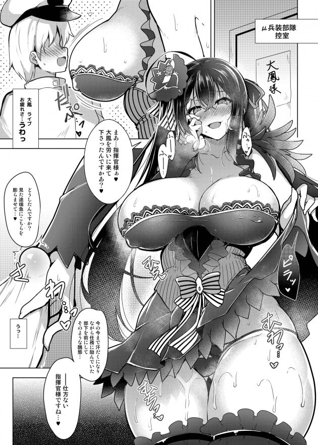 【エロ同人 アズレン】爆乳水着姿の大鳳は控室でショタな指揮官に手コキを始めるがそれだけでは(4)
