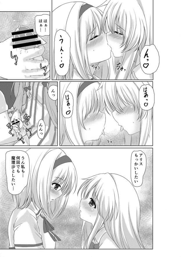 【エロ同人誌】男の娘な魔理沙は男の娘なアリスとコスプレアナルファックを始めちゃうぞ!【無料 (20)