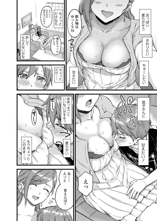 【エロ同人誌 前半】男の子は母親の妹のことが大好きでやがて水着や浴衣姿の彼女といろんなとこ(11)