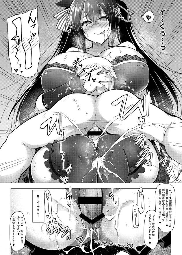 【エロ同人 アズレン】爆乳水着姿の大鳳は控室でショタな指揮官に手コキを始めるがそれだけでは(8)