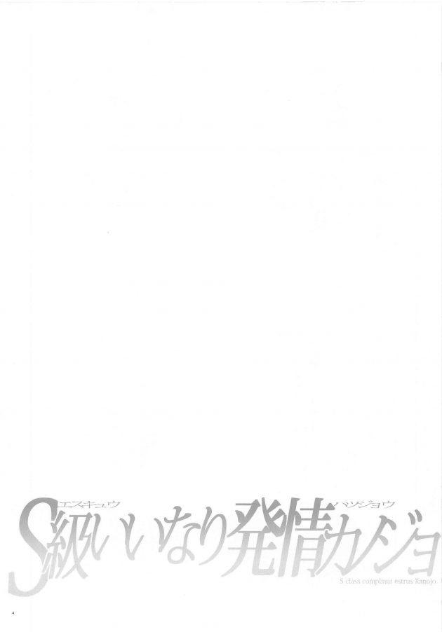 【エロ同人 かのかり】S級美少女な水原千鶴、更科るか、桜沢墨の3人から同時に求められ、正常位  やバックで順番に挿入されちゃってるぞ!【無料 エロ漫画】(3)
