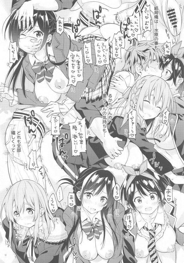 【エロ同人 かのかり】S級美少女な水原千鶴、更科るか、桜沢墨の3人から同時に求められ、正常位  やバックで順番に挿入されちゃってるぞ!【無料 エロ漫画】(9)