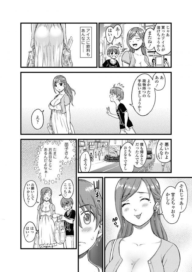 【エロ同人誌 前半】男の子は母親の妹のことが大好きでやがて水着や浴衣姿の彼女といろんなとこ(7)