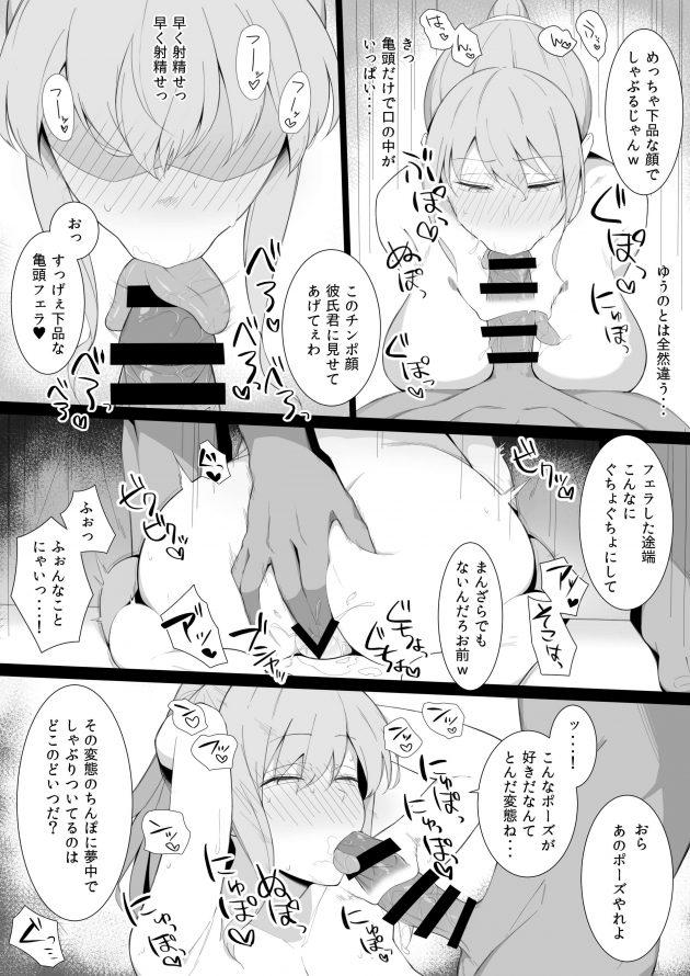 【エロ同人誌】過去の写真で脅されている巨乳JDは今日も男にNTRセックスで快楽落ちしちゃってる(8)