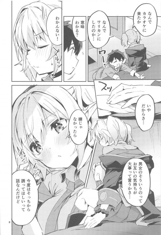 【エロ同人 東方】八雲藍にオナニーを見られた男の子はそのまま彼女に襲われ野外露出中出しセク(7)