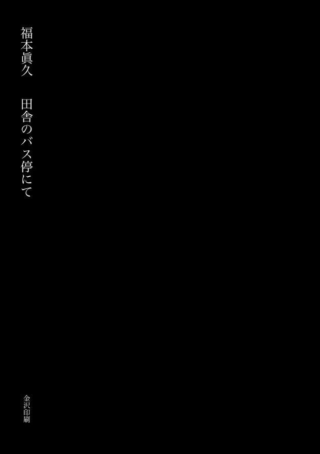 【エロ同人誌】田舎のバス停で巨乳JKにチンコを出せ言われた男の子はそのまま彼女にフェラされち(3)