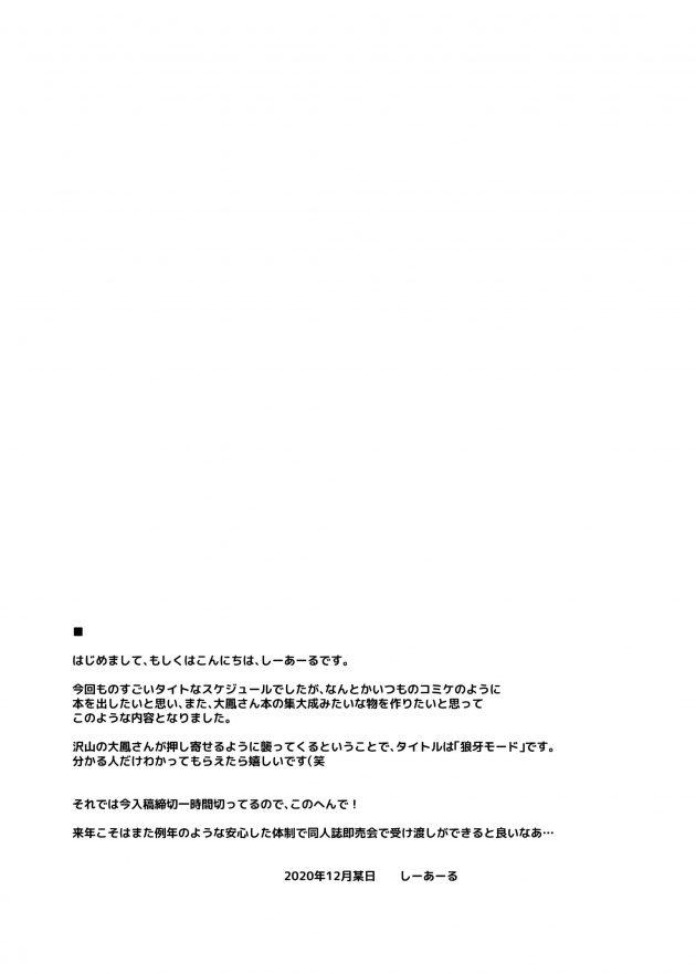 【エロ同人 アズレン】爆乳水着姿の大鳳は控室でショタな指揮官に手コキを始めるがそれだけでは(24)