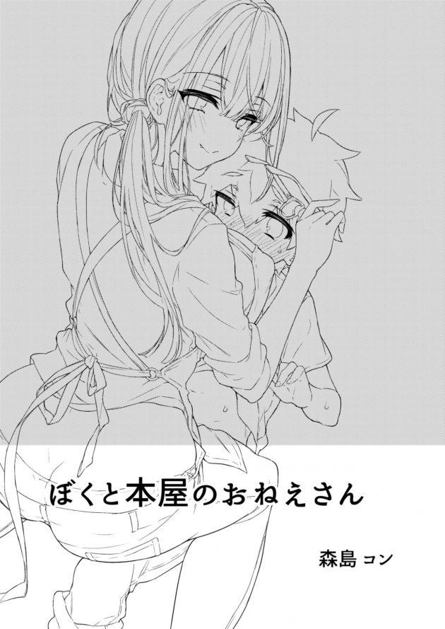【エロ同人誌】「いつもノーブラで仕事をしている」という秘密を教えてくれてた本屋の巨乳お姉さんに…【無料 エロ漫画】(2)