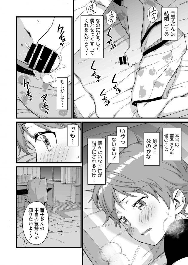 【エロ同人誌 後半】男の子は隣に住んでいる叔母とセックスする関係になっちゃうぞ!【無料 エロ(115)