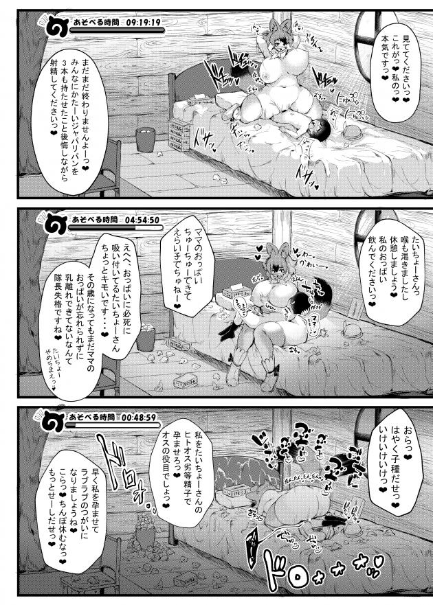 【エロ同人 けもフレ】ショタな隊長はオナニーをしている所ドールに見つかり獣耳ぽっちゃりケモ(6)