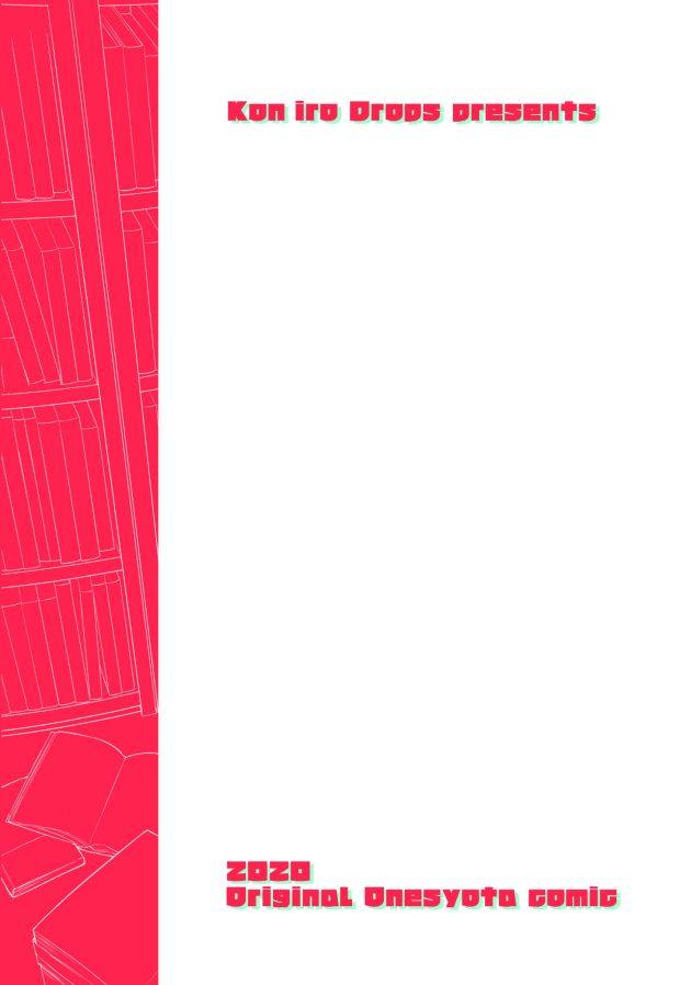 【エロ同人誌】「いつもノーブラで仕事をしている」という秘密を教えてくれてた本屋の巨乳お姉さんに…【無料 エロ漫画】(34)