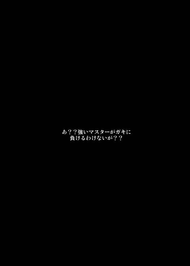 【エロ同人 FGO】カーマちゃんが温泉で貧乳ちっぱいを揉みまれ手マンをしてもらい何度も中出し野  外セックスされちゃってるぞ!【無料 エロ漫画】(3)