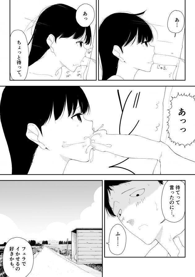 【エロ同人誌】田舎のバス停で巨乳JKにチンコを出せ言われた男の子はそのまま彼女にフェラされち(14)