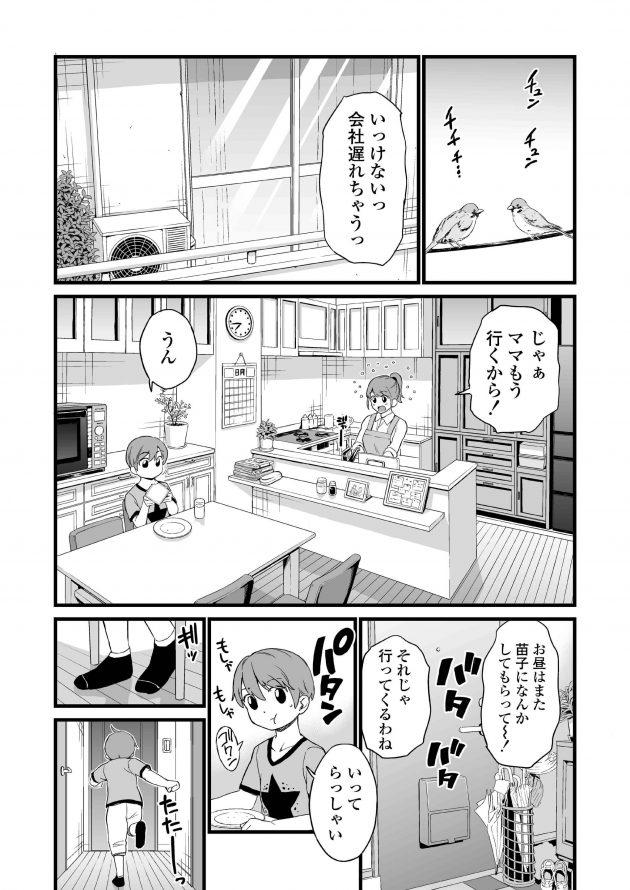 【エロ同人誌 後半】男の子は隣に住んでいる叔母とセックスする関係になっちゃうぞ!【無料 エロ(116)