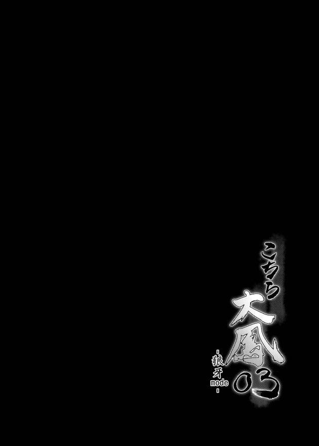 【エロ同人 アズレン】爆乳水着姿の大鳳は控室でショタな指揮官に手コキを始めるがそれだけでは(3)