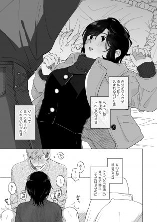 【エロ同人誌】巨乳OLは幼馴染の彼氏がオナホを使っている顔を見るのにハマっている【無料 エロ漫画】