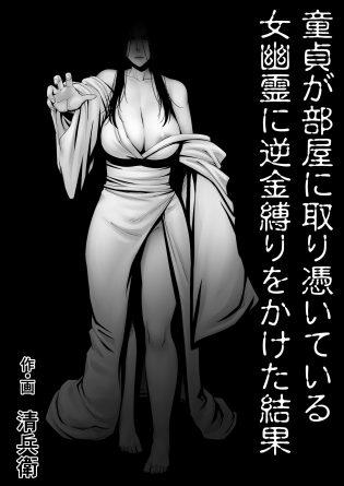 【エロ同人誌】不動産屋に騙されて事故物件を借りてしまった男が、男嫌いな人妻熟女な幽霊とセックス【無料 エロ漫画】
