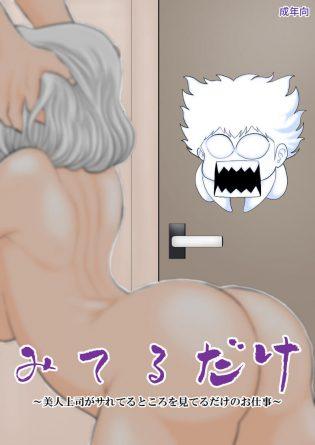 【エロ同人誌】幽体離脱の能力を使って美人上司のOLのシャワーシーンを毎朝覗いちゃってるお!【無料 エロ漫画】