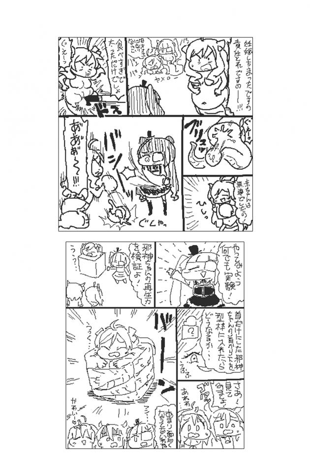 【エロ同人 邪神ちゃんドロップキック】ぺこらが花園ゆりねに睡眠姦セックスをされてしまう【無料 エロ漫画】(19)