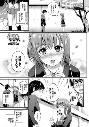 【エロ同人誌 後半】学校の屋上で彼女からパンツを見せられ誘惑されちゃうぞ!【無料 エロ漫画】
