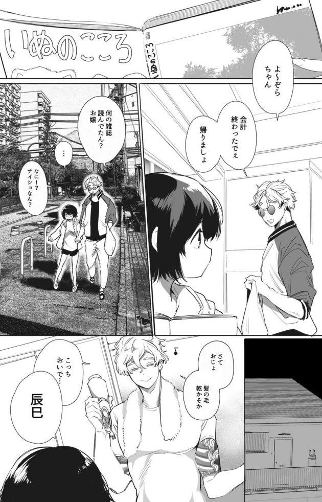 【エロ同人誌】湯あたりしてしまった彼女を看病している内におねだりされそのままセックスを始めてしまう【無料 エロ漫画 】(127)