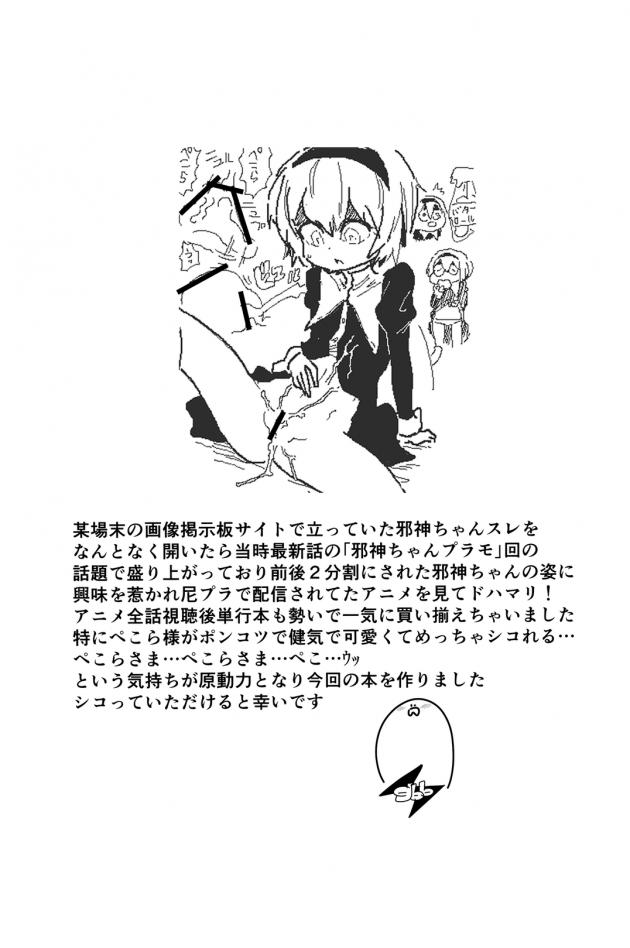【エロ同人 邪神ちゃんドロップキック】ぺこらが花園ゆりねに睡眠姦セックスをされてしまう【無料 エロ漫画】(2)