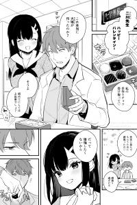 【エロ同人誌】生徒のJKからバレンタインのチョコをもらった先生が口移しで食べさせてもらってるぞ!【無料 エロ漫画】
