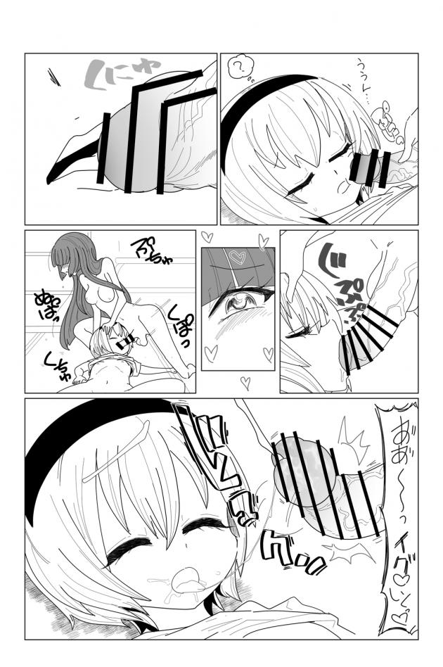 【エロ同人 邪神ちゃんドロップキック】ぺこらが花園ゆりねに睡眠姦セックスをされてしまう【無料 エロ漫画】(10)