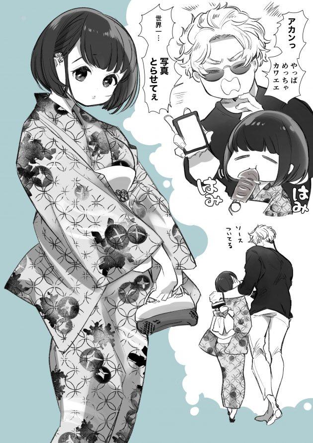 【エロ同人誌】湯あたりしてしまった彼女を看病している内におねだりされそのままセックスを始めてしまう【無料 エロ漫画 】(92)