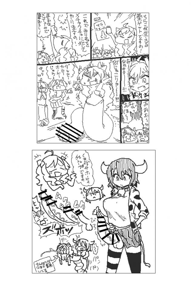 【エロ同人 邪神ちゃんドロップキック】ぺこらが花園ゆりねに睡眠姦セックスをされてしまう【無料 エロ漫画】(18)