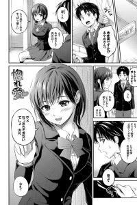 【エロ同人誌 後半】彼氏にフラれ彼女を慰めているうちに制服姿の彼女から手コキをされちゃうぞ!【無料 エロ漫画】