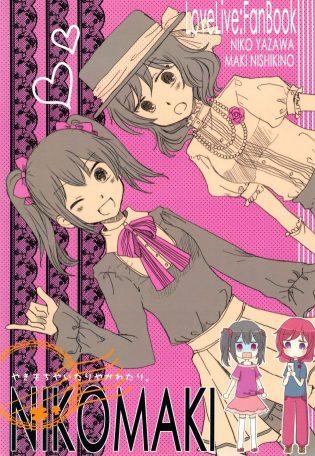 【エロ同人 ラブライブ!】矢澤にこと西木野真姫がやきもちをやいたりやかれたりするほのぼのコメディ【無料 エロ漫画】