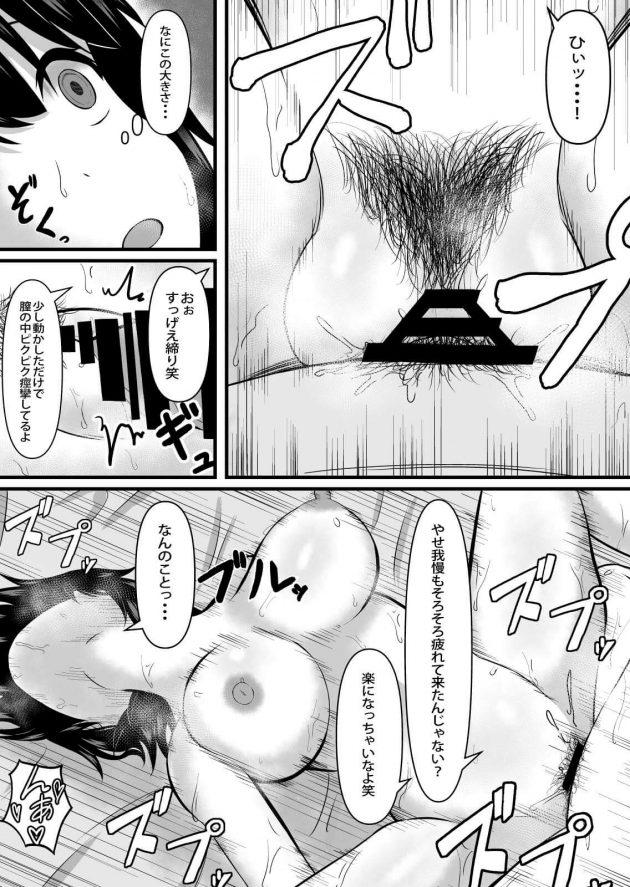 【エロ同人誌】社内での彼女とのセックスを盗撮され、脅された彼女がNTRされてしまう…【無料 エロ漫画】(22)