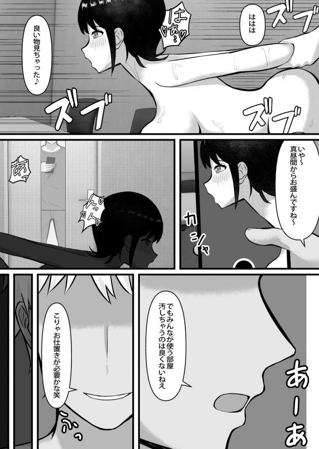 【エロ同人誌】社内での彼女とのセックスを盗撮され、脅された彼女がNTRされてしまう…【無料 エロ漫画】(9)