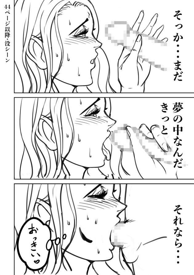 【エロ同人誌】友人の家に遊びにやって来たショタな男の子は、実は友人の巨乳人妻熟女な母親に憧れていて…【無料 エロ漫画】(94)