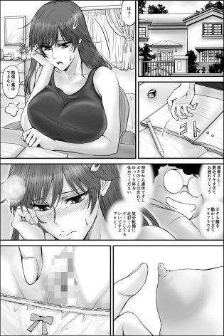 【エロ同人誌】キモブタな男子生徒が美人生徒会長の巨乳JKの弱みを握ってセックスをしているぞ!【無料 エロ漫画 寝取られ生徒会長~響凛音の秘密~ 後半】