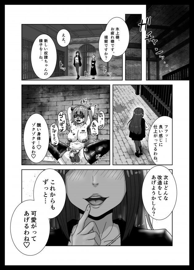 【エロ同人誌】フタナリJKが闘技場で戦うことになり公開レズセックスw【無料 エロ漫画】(35)