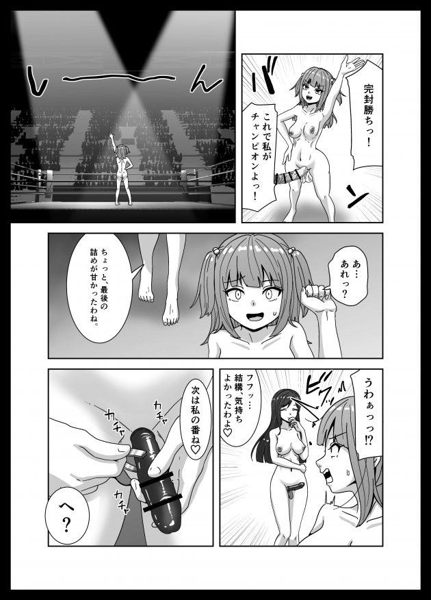 【エロ同人誌】フタナリJKが闘技場で戦うことになり公開レズセックスw【無料 エロ漫画】(21)