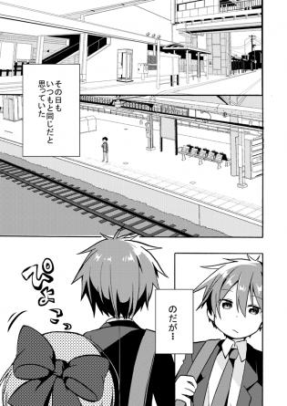 【エロ同人誌】駅のホームで電車を待っていた男の子は、突然突き落とされ電車に轢かれそうになり…【無料 エロ漫画】