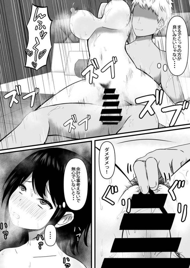 【エロ同人誌】社内での彼女とのセックスを盗撮され、脅された彼女がNTRされてしまう…【無料 エロ漫画】(25)