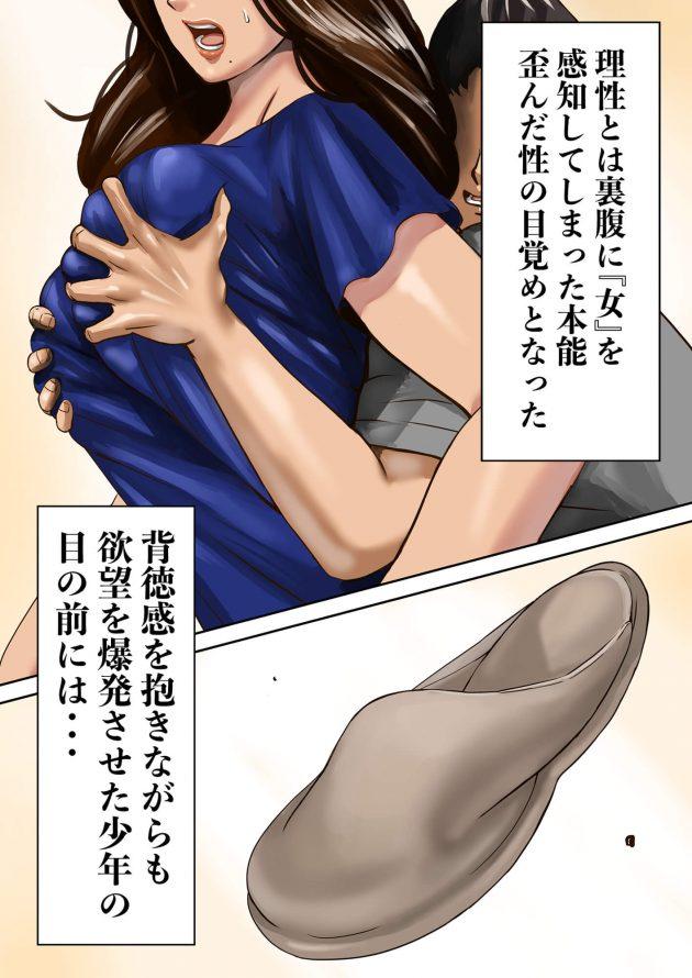 【エロ同人誌】友人の家に遊びにやって来たショタな男の子は、実は友人の巨乳人妻熟女な母親に憧れていて…【無料 エロ漫画】(86)