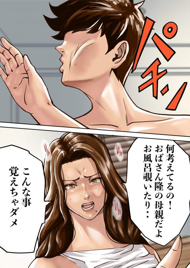 【エロ同人誌】友人の家に遊びにやって来たショタな男の子は、実は友人の巨乳人妻熟女な母親に憧れていて…【無料 エロ漫画】(45)