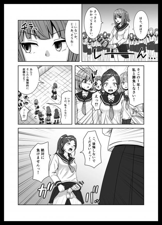 【エロ同人誌】フタナリJKが闘技場で戦うことになり公開レズセックスw【無料 エロ漫画】(4)