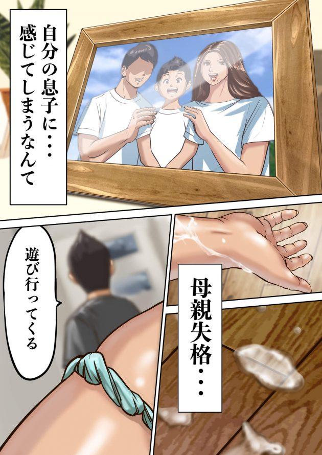 【エロ同人誌】友人の家に遊びにやって来たショタな男の子は、実は友人の巨乳人妻熟女な母親に憧れていて…【無料 エロ漫画】(89)