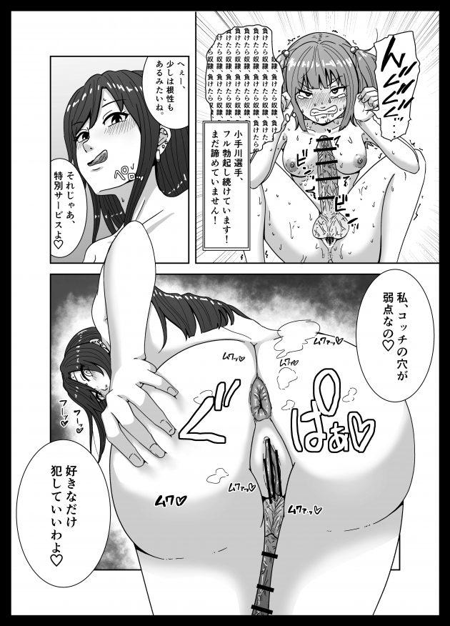 【エロ同人誌】フタナリJKが闘技場で戦うことになり公開レズセックスw【無料 エロ漫画】(29)