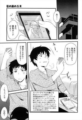 【エロ漫画】アイドルをしている巨乳眼鏡っ子な姉にフェラをさせながらスマホゲームをしている弟。【無料 エロ同人】