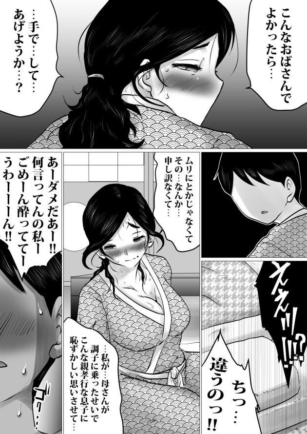 【エロ同人誌】母との温泉旅行で母子近親相姦しちゃうw【無料 エロ漫画】(15)
